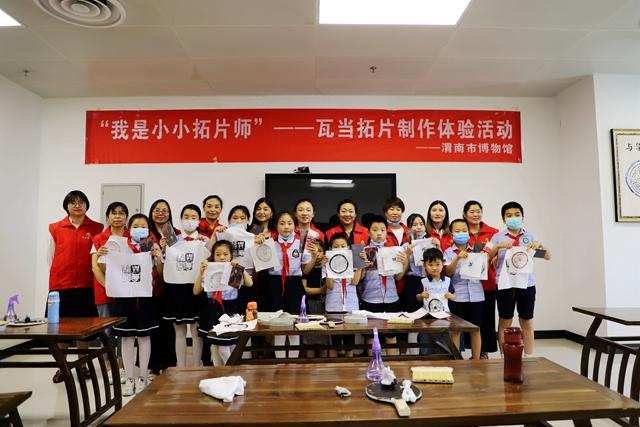 """渭南市博物馆联合临渭区妇联等单位携手西张小学举办""""手相牵 心相连""""庆六一活动"""